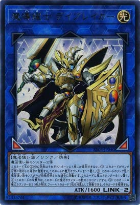 Yu-Gi-Oh / Daybreaker The Splendid Magical Knight (Ultra) / Structure Deck R: Lord of Magician (SR08-JP040) / A Japanese Single Individual Card