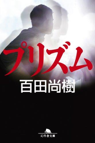 プリズム (幻冬舎文庫)
