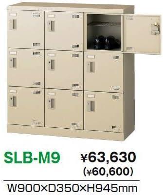SLB-M9 シューズボックス3列3段9人用