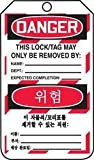 Accuform TMK226CTP Safety Tags Safety DANGER LOCKED OUT DO NOT OPERATE (LOCK OUT TAG) (English/Korean) PF-CardStck 25PK