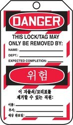 Accuform TMK226CTP Safety Tags Safety DANGER LOCKED OUT DO NOT OPERATE (LOCK OUT TAG) (English/Korean) PF-CardStck 25PK by Accuform