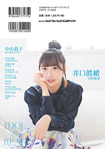 IDOL AND READ 最新号 追加画像