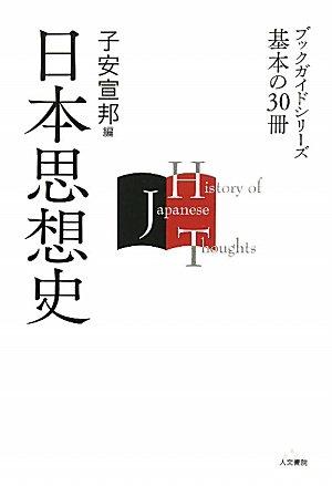 日本思想史 (ブックガイドシリーズ 基本の30冊)