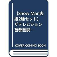 【Snow Man表紙2種セット】ザテレビジョン 首都圏関東版 2020年1/31号