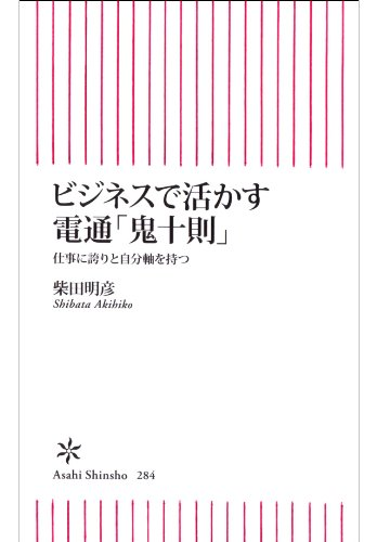 ビジネスで活かす電通「鬼十則」 (朝日新書)
