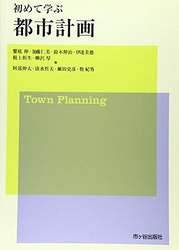 初めて学ぶ都市計画