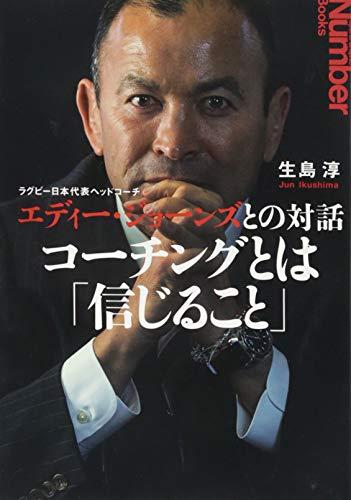 ラグビー日本代表ヘッドコーチ エディー・ジョーンズとの対話 (Sports Graphic Number Books)