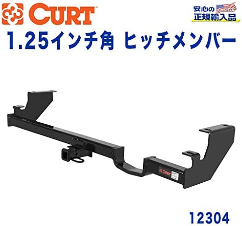 [CURT カート社製 正規代理店]Class2 ヒッチメンバー レシーバーサイズ 1.25インチ 牽引能力 約1589kg トヨタ エスティマ