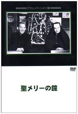Amazon | 聖メリーの鐘 [DVD] -...