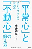 「ビジネスマンのための「平常心」と「不動心」の鍛え方」藤井 英雄