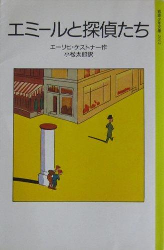 エミールと探偵たち (岩波少年文庫 (2012))