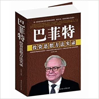 Book Buffett's investment thinking Record(Chinese Edition)