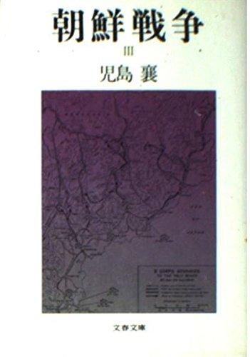 朝鮮戦争 (3) (文春文庫 (141‐18))