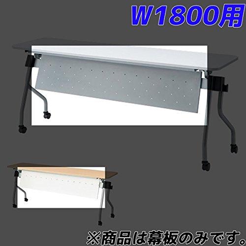 TOKIO テーブル NTA用幕板 W1800mm用 NTA-P18 ホワイト B01M09NKPDホワイト