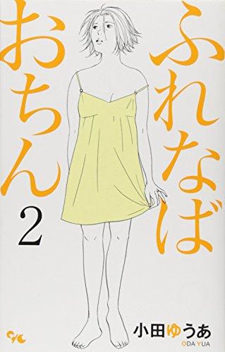 ふれなばおちん 2 (オフィスユーコミックス)