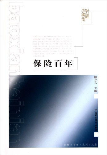 Download Insurance for the Century (Chinese Edition) Pdf