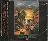 Tales From Earthsea Piano Plus Soundtrack