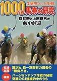 東スポ競馬1000万円馬券の研究―3連単ゲット作戦