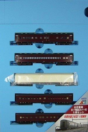 マイクロエース Nゲージ お召客車 旧1号編成 カバー付 5両セット A4721 鉄道模型 客車
