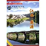 Journey in China - The Most Beautiful Village In China Wuyuan Jiangxi(DVD),bilingual Chinese and English version