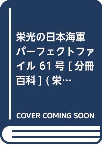 栄光の日本海軍パーフェクトファイル 61号 [分冊百科] (栄光の日本海軍 パーフェクトファイル)