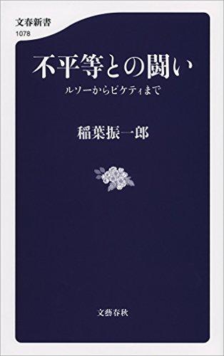 不平等との闘い ルソーからピケティまで (文春新書)