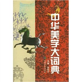 Chinese Aesthetics Dictionary (hardcover)(Chinese Edition) PDF