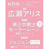2020年12月号 増刊 美少女戦士セーラームーン マスクケース 詳細不明