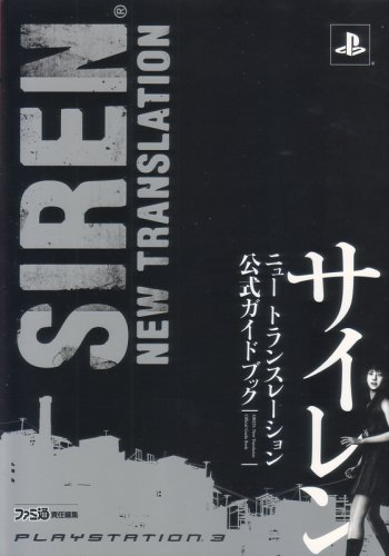 Price comparison product image Siren New Translation Official Guide Book