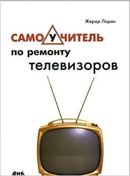 100 Pannes TV / Samouchitel po remontu televizorov (In Russian)