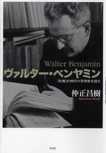 ヴァルター・ベンヤミン――「危機」の時代の思想家を読む