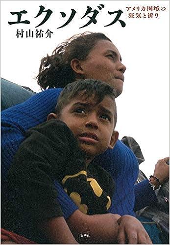 エクソダス: アメリカ国境の狂気と祈り (日本語) 単行本(ソフトカバー) - 2020/10/16 村山 祐介 (著)