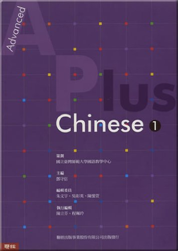 Advanced a plus Chinese /