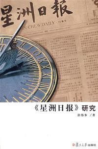 sin-chew-daily-research