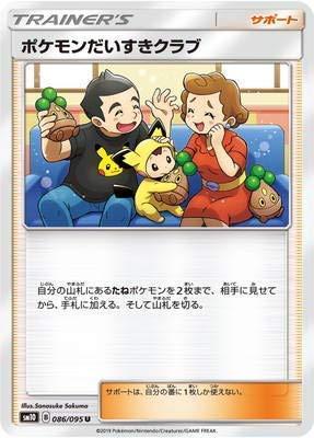 Juego de Cartas Pokemon / PK-SM 10 - 0 0 Pokemon Daisuki ...