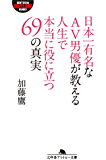日本一有名なAV男優が教える人生で本当に役に立つ69の真実