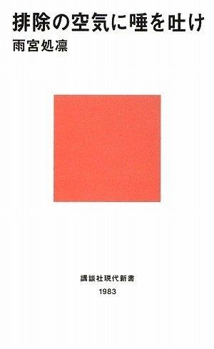排除の空気に唾を吐け (講談社現代新書)