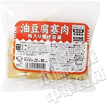 肉入り揚げ豆腐(10個入)200g 上海点心 お弁当 中華 本場の味 夜食 軽食 おやつ おかず ご飯のお供 惣菜