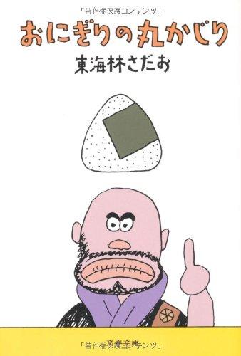 おにぎりの丸かじり (文春文庫)