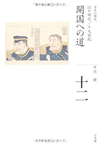 開国への道 (全集 日本の歴史 12)