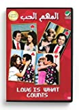 Love is what counts (Arabic DVD) #208 by Nahid Sherif