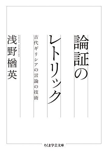 論証のレトリック (ちくま学芸文庫)