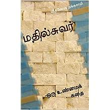 மதில்சுவர்: -ஒரு உண்மைக் கதை (Tamil Edition)