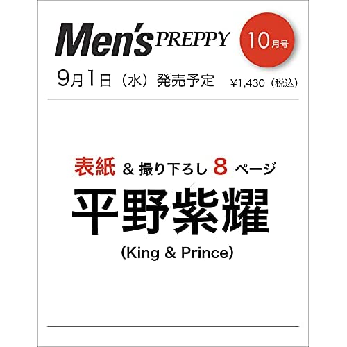 Men's PREPPY 2021年 10月号 表紙画像