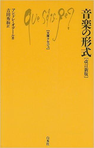文庫クセジュ(64)音楽の形式 [改訂新版]