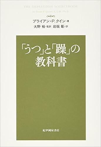 Book 「うつ」と「躁」の教科書