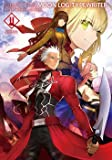 Fate/EXTRA MOON LOG:TYPEWRITER II(書籍)
