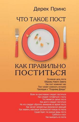 Download fasting and how to fast successfully russian book pdf download fasting and how to fast successfully russian book pdf audio idgz8d9gx forumfinder Gallery