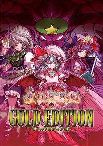 同人ゲーム 東方冥異伝 Gold Edition B008D9V3RY Parent