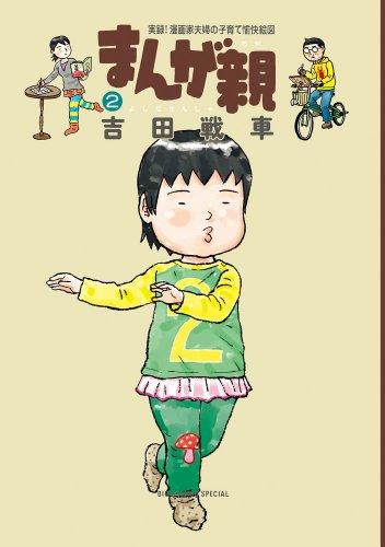まんが親 2―実録!漫画家夫婦の子育て愉快絵図 (ビッグコミックススペシャル)